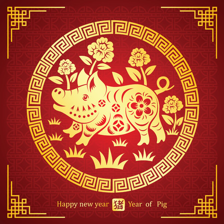 Chinese new year 2018 card is pig paper cut in circle frame and Chinese word mean pig,vector illustration Illusztráció