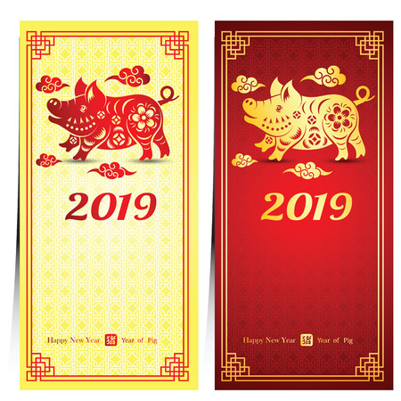 Chinese new year 2019 card is dog in frame and Chinese word mean pig,vector illustration