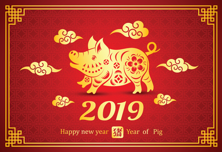 Chinese new year 2019 card is pig in circle frame with cloud and Chinese word mean pig,vector illustration Illusztráció