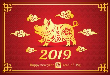 La carte du nouvel an chinois 2019 est un cochon dans un cadre circulaire avec un nuage et un mot chinois signifie cochon, illustration vectorielle