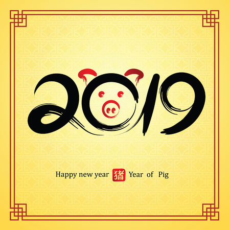 Chinese Calligraphy 2019, year of pig and Chinese character mean pig,vector illustration Ilustrace