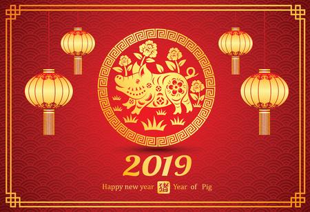 La carta del capodanno cinese 2019 è un maiale in una cornice circolare con lanterna e la parola cinese significa maiale, illustrazione vettoriale Vettoriali