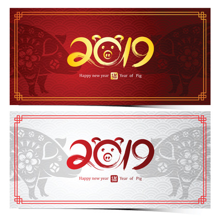 Chinese new year 2019 year of pig card is pig paper cut in frame ,Chinese calligraphy translate pig,vector illustration
