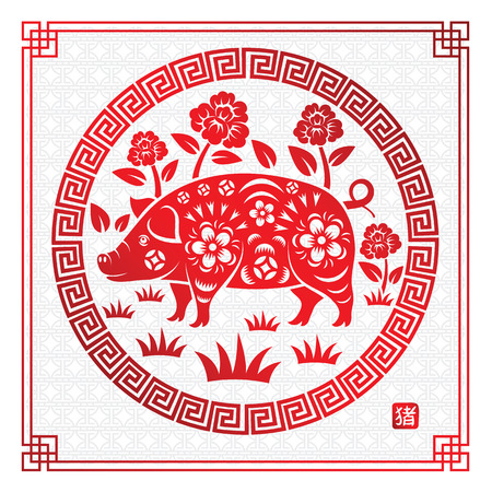 Chinese Zodiac Sign Year of Pig,Red paper cut pig,Happy Chinese New Year 2019 year of the pig,Chinese word mean pig,vector illustration