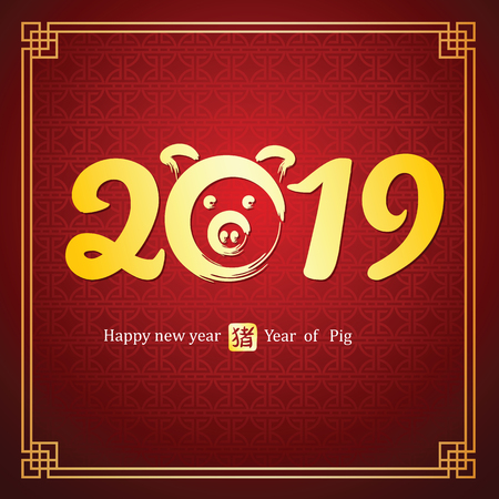 Chinese Calligraphy 2019, year of pig and Chinese word mean pig,vector illustration