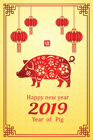 Happy Chinese new year 2019 card is gold pig in frame with lantern, Chinese word mean pig,vector illustration