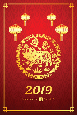 Happy Chinese new year 2019 card is pig papercut in frame with lantern, Chinese word mean pig,vector illustration Ilustrace