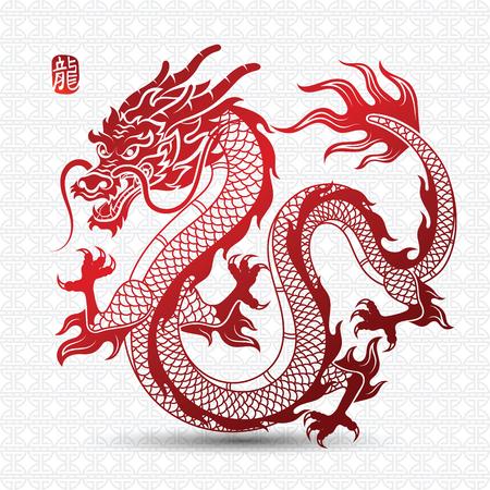 Ilustracja tradycyjnego chińskiego smoka Chiński znak przetłumaczyć smoka, ilustracji wektorowych