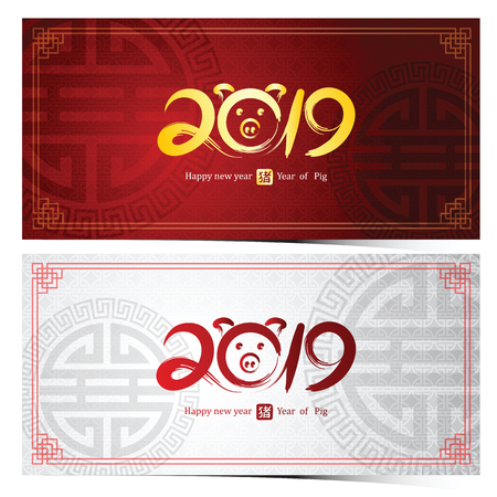 Chinese new year 2019 year of pig card is dog paper cut in frame ,Chinese calligraphy translate pig,vector illustration