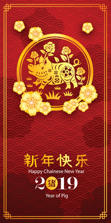 Chinese new year 2019 card is pig with circle frame and cherry blossom,Chinese word mean pig,vector illustration