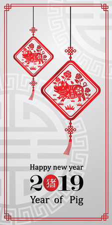 Chinese new year 2019 greeting card is pig in lantern and Chinese word mean pig,vector illustration