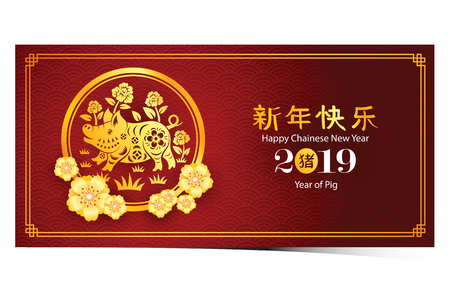Chinese new year 2019 card is pig in circle frame with cherry blossom and Chinese word mean pig,vector illustration