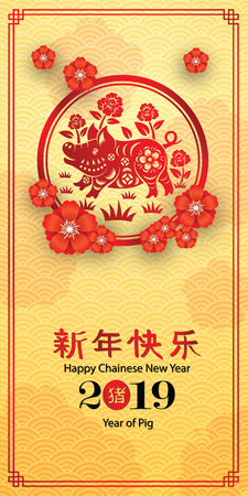 Chinese new year 2019 card is pig with circle frame and cherry blossom,Chinese word mean pig,vector illustration Reklamní fotografie - 125737830