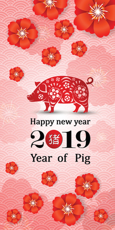 Chinese new year 2019 card with cherry blossom and Chinese word mean pig,vector illustration