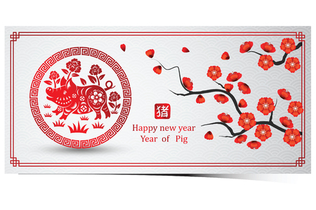 Chinese new year 2019 card is dog in chinese frame with cherry blossom and Chinese word mean pig,vector illustration Ilustrace
