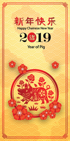 Chinese new year 2019 card is pig with circle frame and cherry blossom,Chinese word mean pig,vector illustration Reklamní fotografie - 125682077