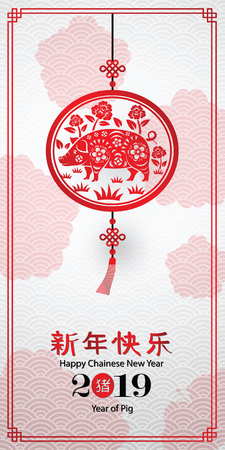 Chinese new year 2019 card is pig with lantern and Chinese word mean pig,vector illustration