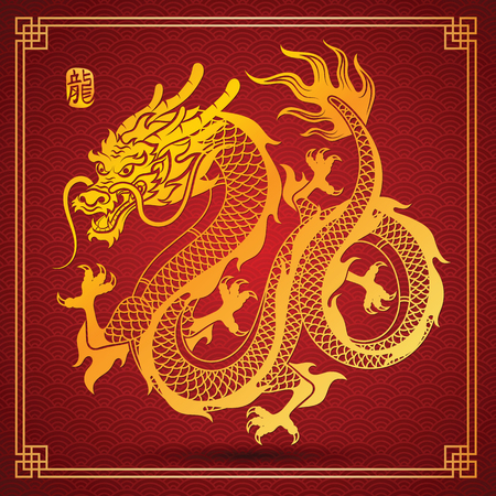 Illustration of Traditional chinese Dragon Chinese character translate dragon,vector illustration 向量圖像