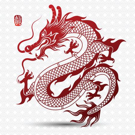 Illustration du dragon chinois traditionnel Le caractère chinois traduit le dragon, illustration vectorielle Vecteurs