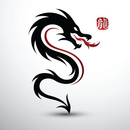 Diseño de logotipo de color plano de silueta de dragón chino, carácter chino traducir dragón, ilustración vectorial