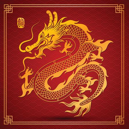 Ilustración del dragón chino tradicional personaje chino traducir dragón, ilustración vectorial Ilustración de vector