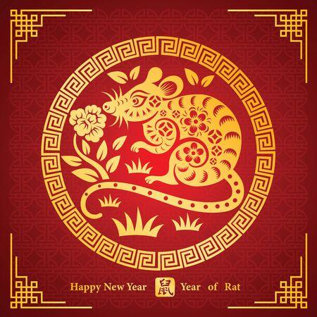La tarjeta del año nuevo chino 2020 es papel de rata cortado en un marco circular y la palabra china significa rata, ilustración vectorial