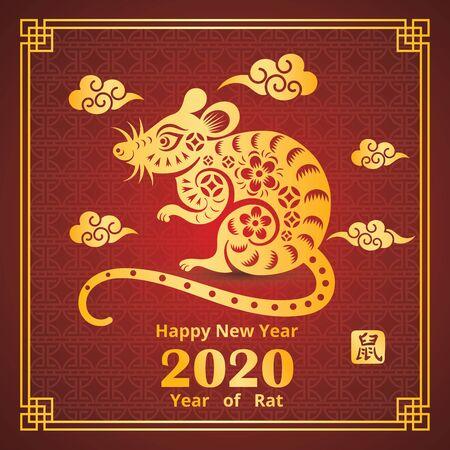 La carte du nouvel an chinois 2020 est du papier rat découpé dans un cadre circulaire et le mot chinois signifie rat, illustration vectorielle