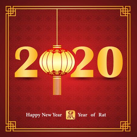 Chinese Calligraphy 2020 with lantern Chinese calligraphy mean pig, vector illustration 向量圖像