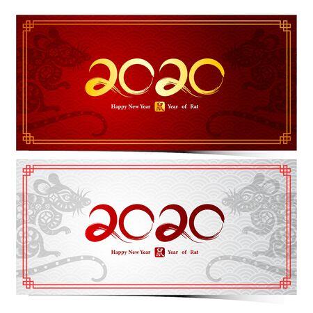 Chińska karta nowego roku 2020 to szczur w okrągłej ramce i chińskie słowo oznacza szczura, ilustracja wektorowa