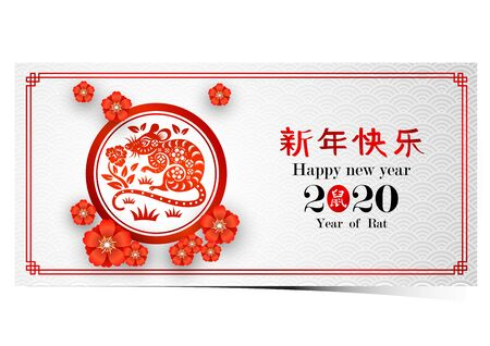 Chinese new year 2020 card is rat in circle frame with cherry blossom and Chinese word mean rat, vector illustration 写真素材 - 142114110