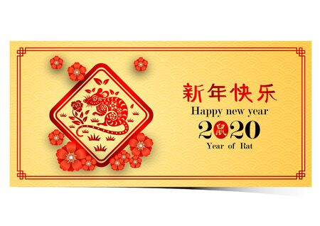 Chinese new year 2020 card is rat in circle frame with cherry blossom and Chinese word mean rat,vector illustration