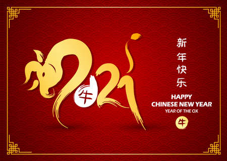 Chinese new year 2021 card is ox in circle frame and Chinese word mean ox,vector illustration Illustration
