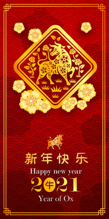 Chinese new year 2021 card is ox and Chinese word mean ox,vector illustration 写真素材