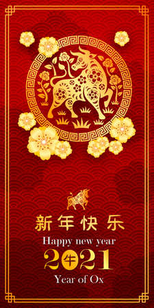 Chinese new year 2021 card is ox and Chinese word mean ox,vector illustration Stock Photo
