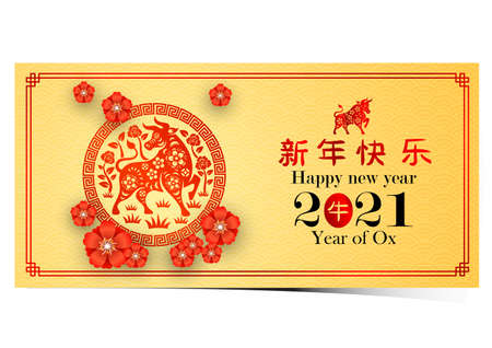 Chinese new year 2021 card is ox and Chinese word mean ox,vector illustration Illustration
