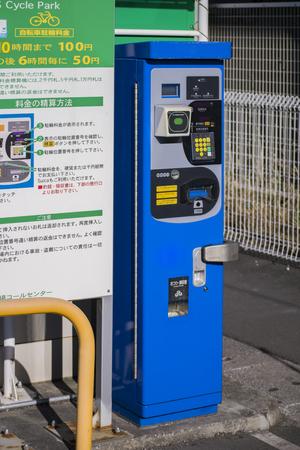 Parking payment machine