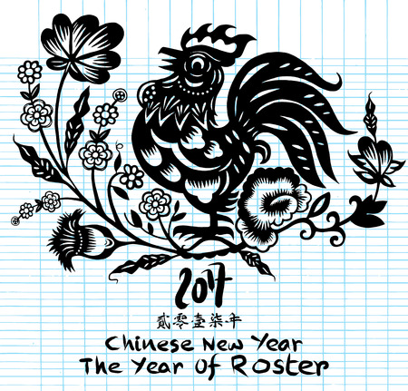 Chinese New Year,Hand Drawn Vector Illustration of Zodiac Sign for Year of Rooster Illustration
