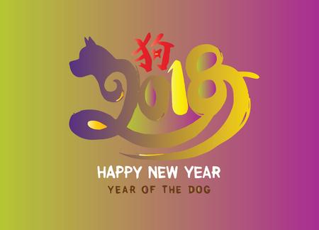 2018 Zodiac Dog. Chinese calendar for the year of dog 2018,Chinese dog zodiac sign.Vector illustration Illustration