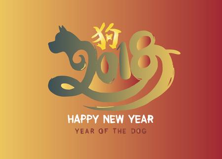 dog: 2018 Zodiac Dog. Chinese calendar for the year of dog 2018,Chinese dog zodiac sign.Vector illustration Illustration