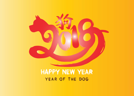japanese script: 2018 Zodiac Dog. Chinese calendar for the year of dog 2018,Chinese dog zodiac sign.Vector illustration Illustration