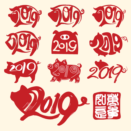 2019 Zodiac Pig , red stamp which image translation: Everything is going very smoothly . Chinese calendar for the year of pig 2019. Stok Fotoğraf - 112605131