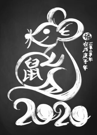 Chinese Calligraphy 2020 Year of the Rat 2010, chinese wording translation (Chinese calendar for the year of Rat 2020.)