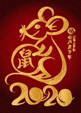 Calligraphie chinoise 2020 Année du Rat 2010, traduction du texte chinois (calendrier chinois pour l'année du Rat 2020.) Vecteurs