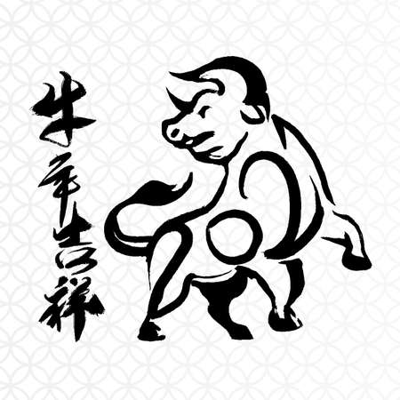 Chinese Zodiac Sign Year of Ox,Chinese calendar for the year of ox 2021,Calligraphy translation:year of the ox brings prosperity and good fortune Vecteurs