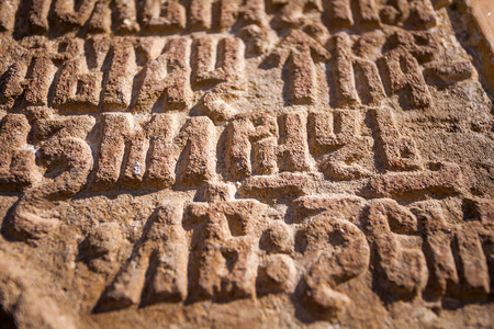 carved letters: Old orthodox cyrilic text carved on Plolvragi monastery wall Romania Stock Photo