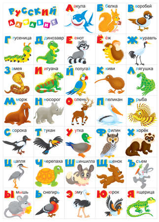 heron: Russian alphabet with cartoony animals Stock Photo