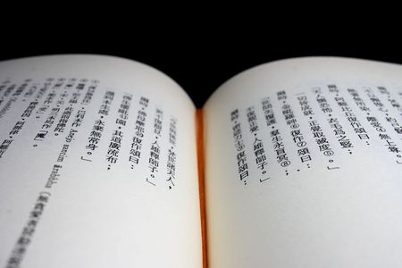 Close-up of a Chinese Buddhist Sutra on black background. Stock Photo