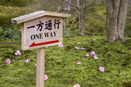 One way warning sign in zen garden in Japan Stock Photo