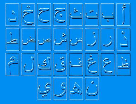 Las letras del alfabeto árabe en relieve sobre un fondo azul. A se lee de derecha a izquierda.  Foto de archivo
