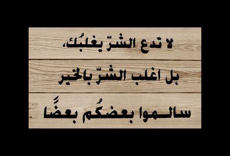 arabische letters: Een Arabische inscriptie op een houten plaque in St. Charbel klooster in Libanon. Stockfoto